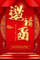 中国红答谢邀请函